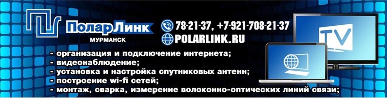 ПоларЛинк
